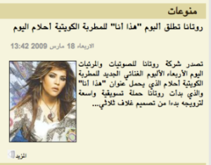 Ahlam's Album Article from Zoomkw